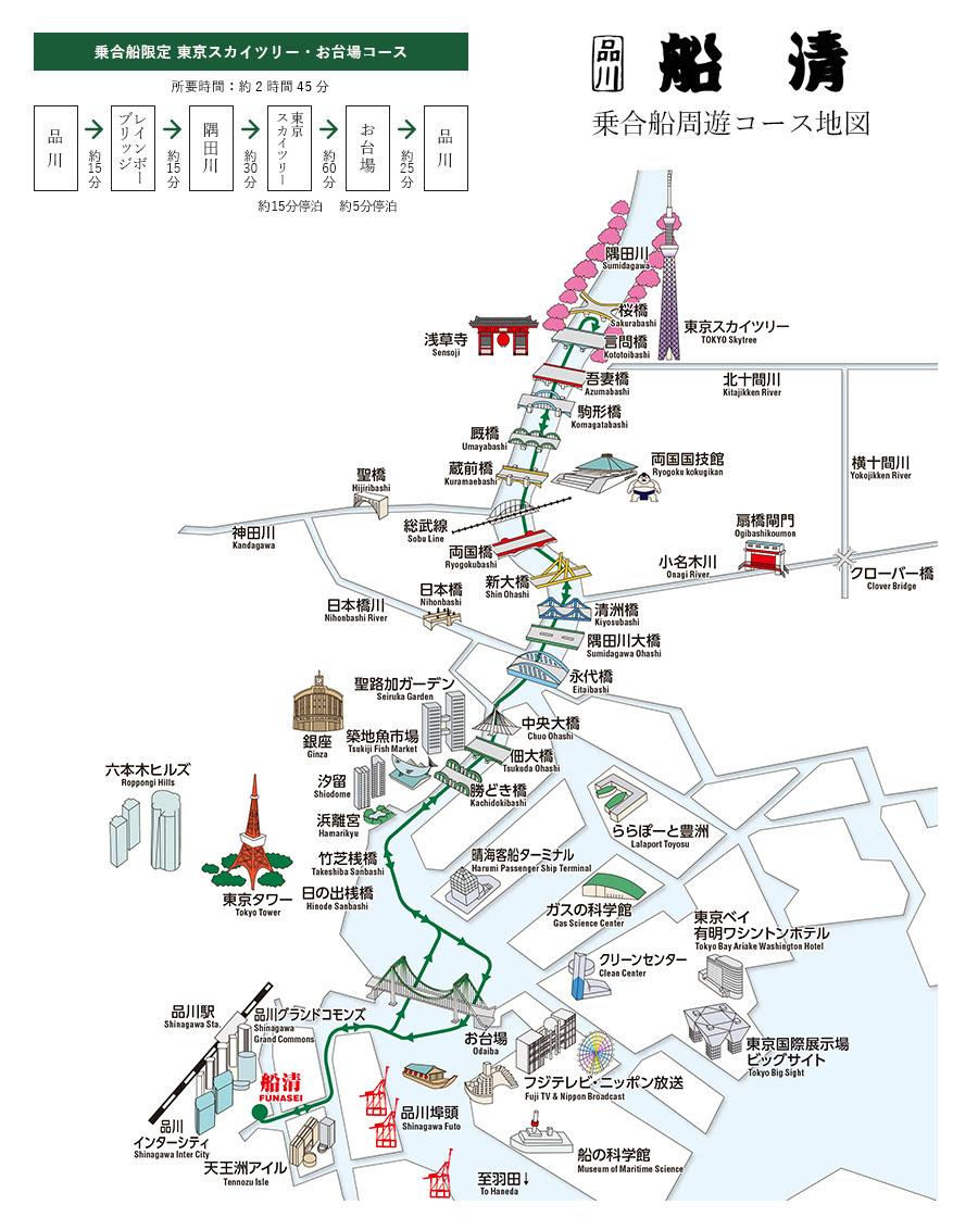 Tour course YAKATABUNE FUNASEI from Tokyo Shinagawa