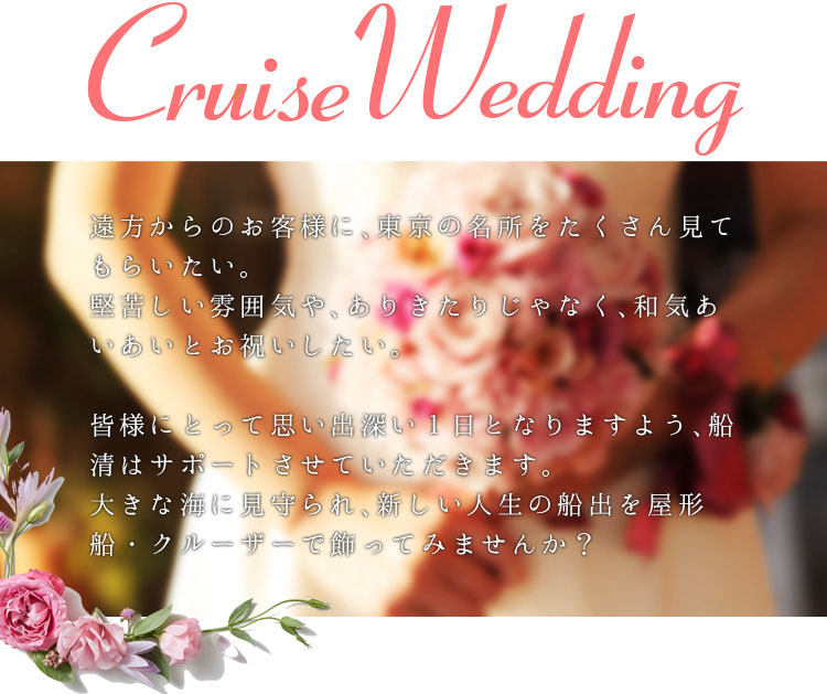 Cruise Wedding
